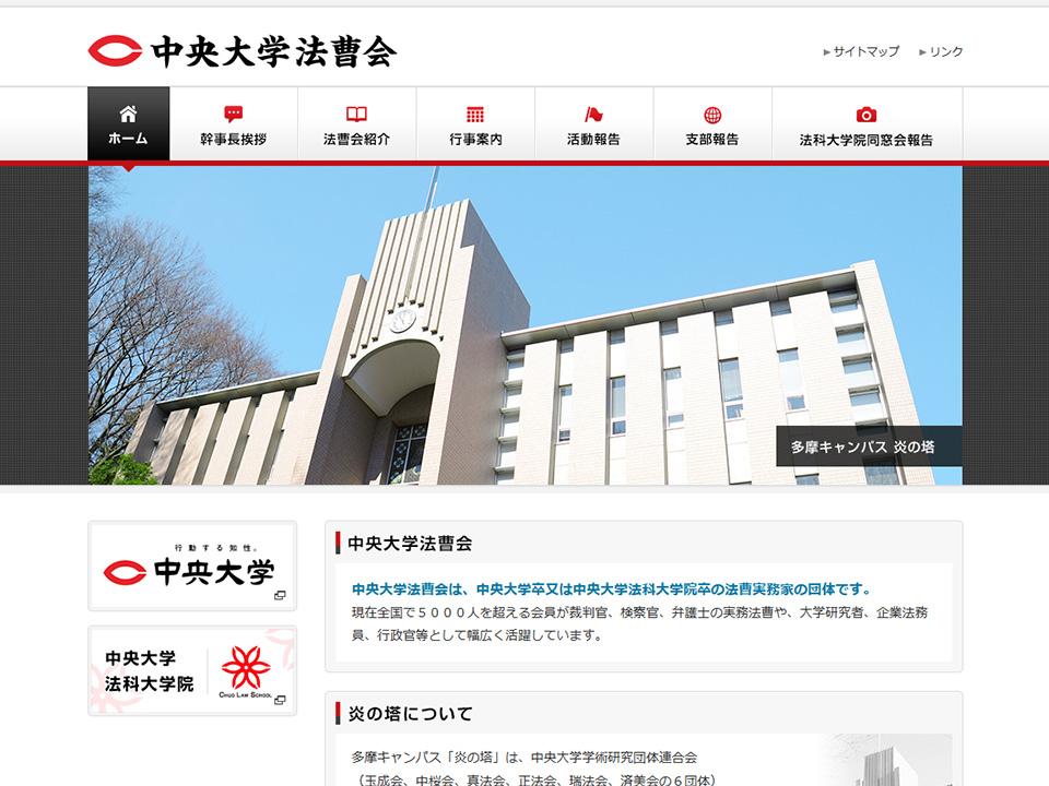 法曹会サイト 制作実績 WEBサ...